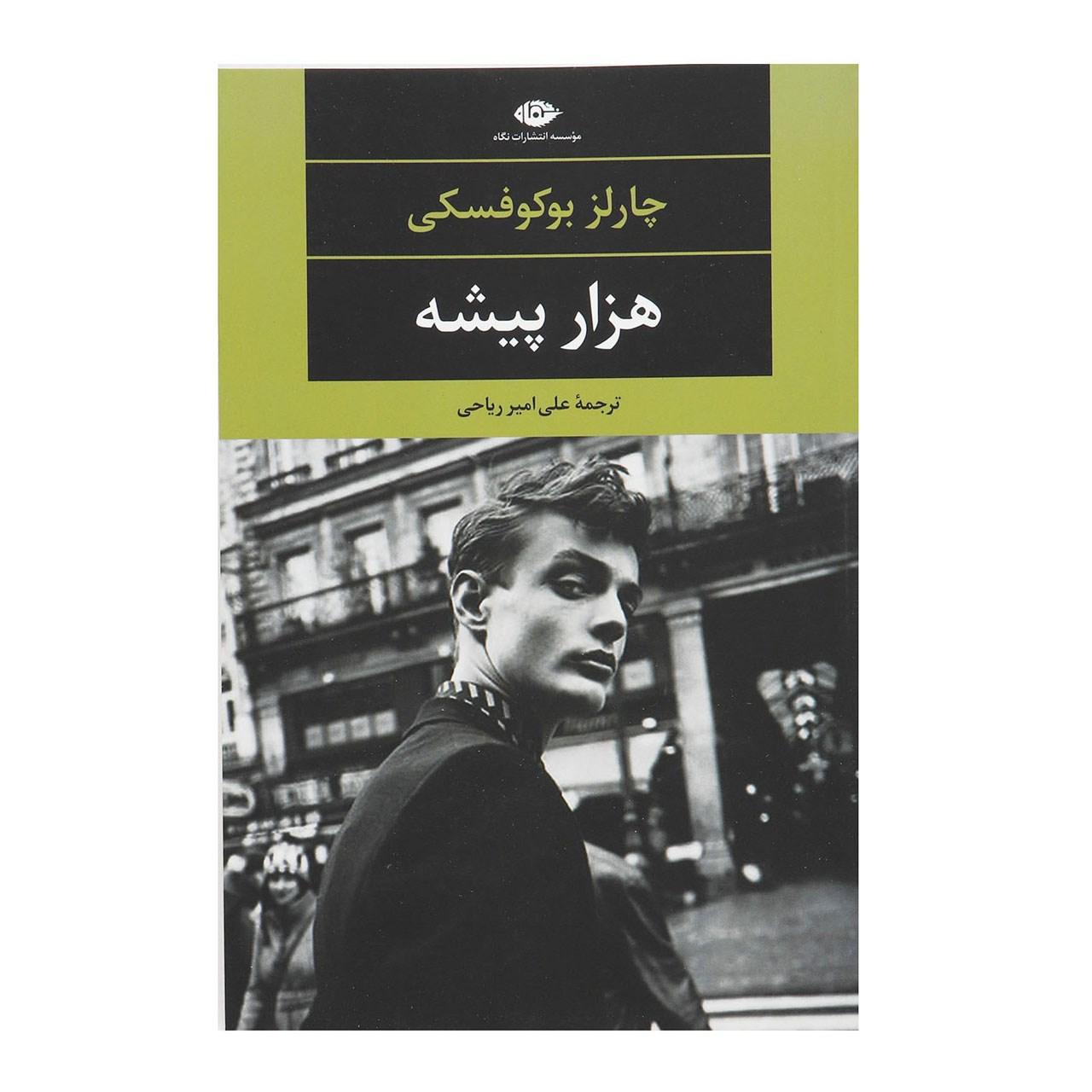 خرید                      کتاب هزار پیشه  اثر چارلز بوکوفسکی