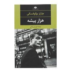 کتاب هزار پیشه  اثر چارلز بوکوفسکی