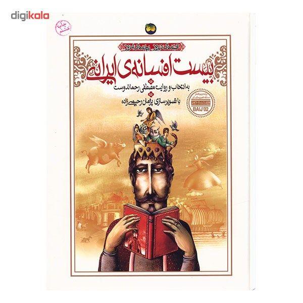 کتاب بیست افسانه ی ایرانی اثر مصطفی رحماندوست main 1 1