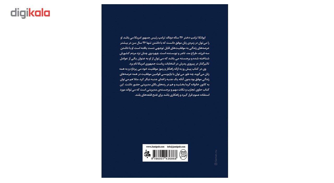 کتاب زنانی که کار می کنند اثر ایوانکا ترامپ main 1 2