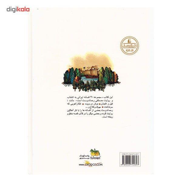 کتاب بیست افسانه ی ایرانی اثر مصطفی رحماندوست main 1 2