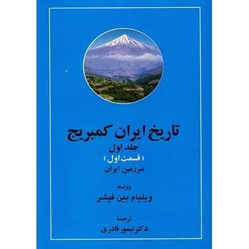 کتاب تاریخ ایران کمبریج اثر ویلیام بین فیشر - 20 جلدی