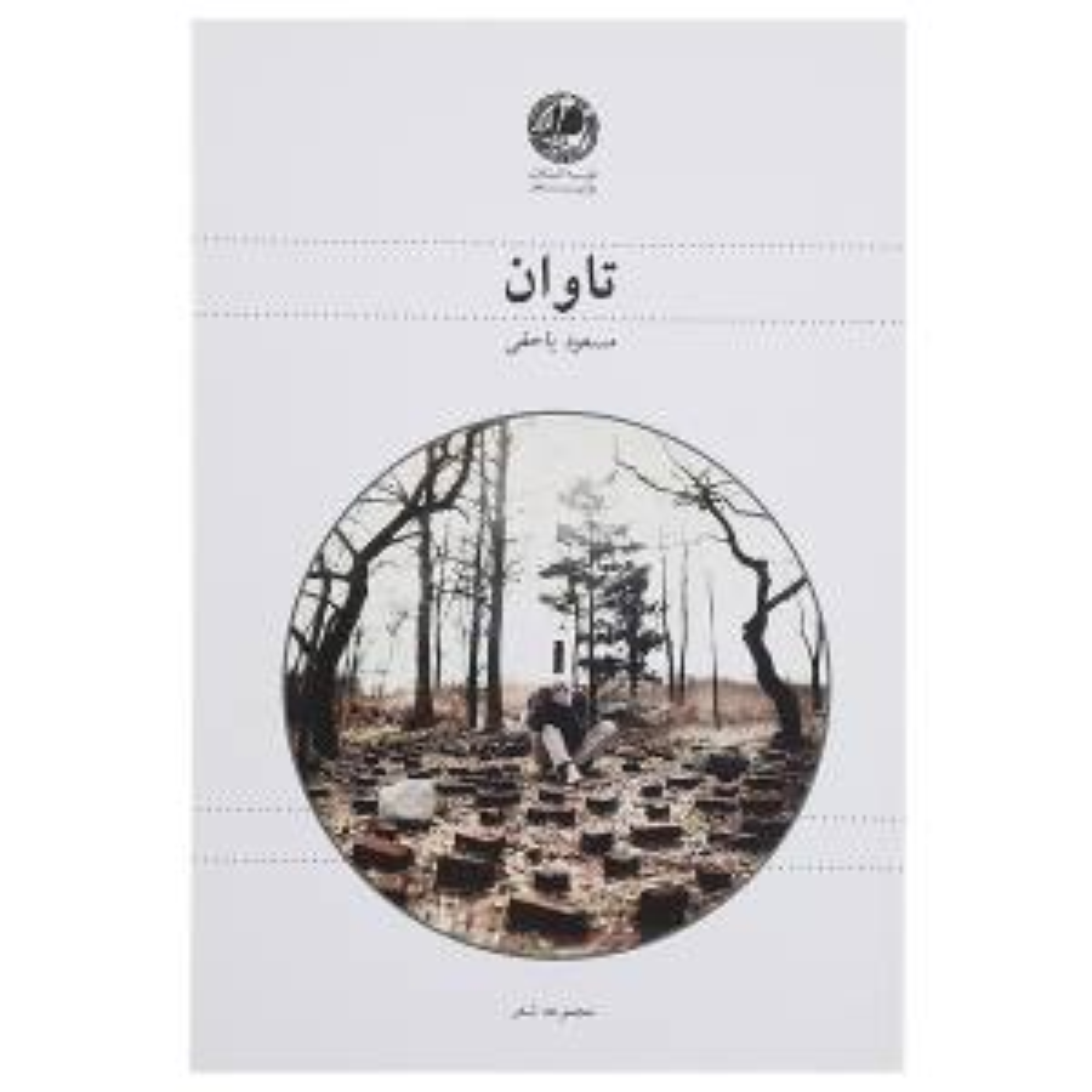 کتاب تاوان اثر مسعود یاحقی
