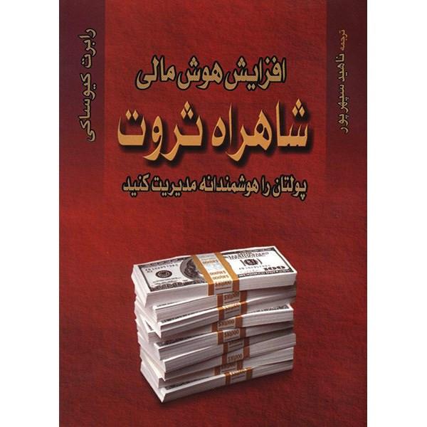 کتاب افزایش هوش مالی شاهراه ثروت اثر رابرت کیوساکی