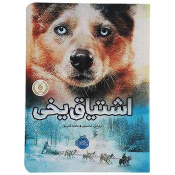 کتاب اشتیاق یخی اثر تری لین جانسون