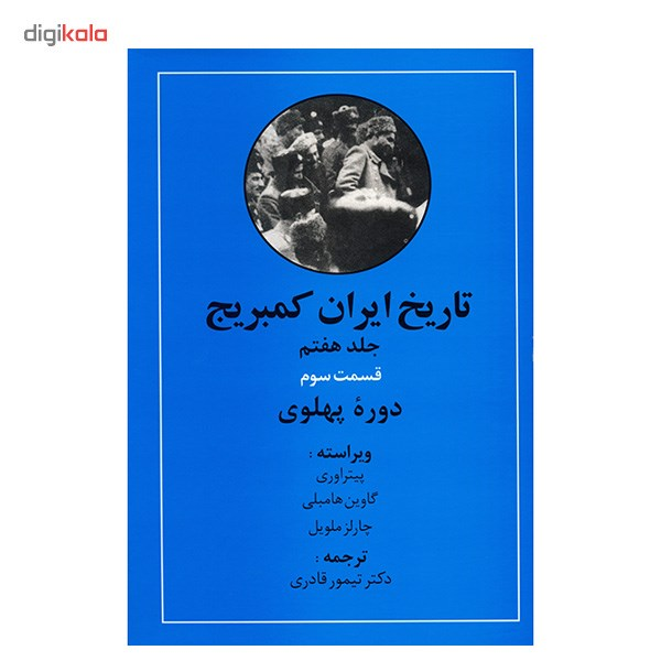 خرید                      کتاب تاریخ ایران کمبریج اثر ویلیام بین فیشر - 20 جلدی