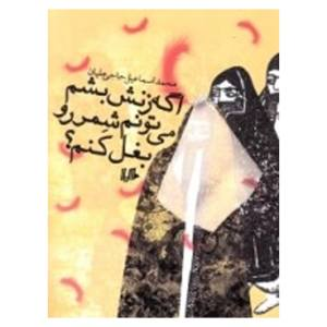 کتاب اگه زنش بشم می تونم شمر رو بغل کنم اثر محمد اسماعیل حاجی علیان
