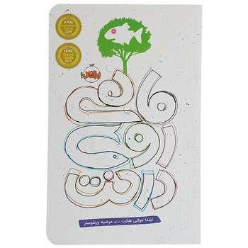 کتاب ماهی روی درخت اثر لیندا موللی هانت