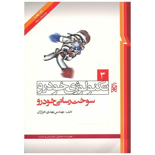 کتاب تکنولوژی خودرو 3 سوخت رسانی خودرو اثر  مهدی خرازان