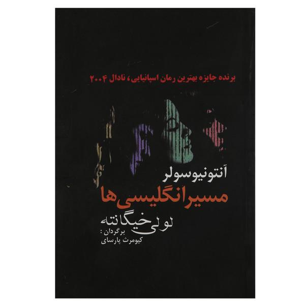 کتاب مسیر انگلیسی ها  اثر آنتونیو سولر
