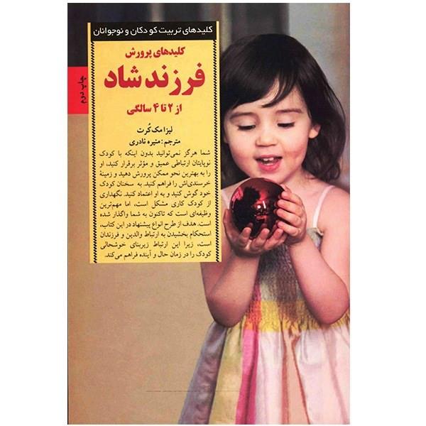 کتاب کلیدهای پرورش فرزند شاد از 2 تا 4 سالگی