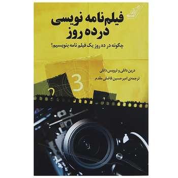 کتاب فیلمنامه نویسی در ده روز اثر درین دانلی