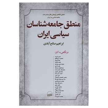 کتاب منطق جامعه شناسان سیاسی ایران اثر ابراهیم صالح آبادی