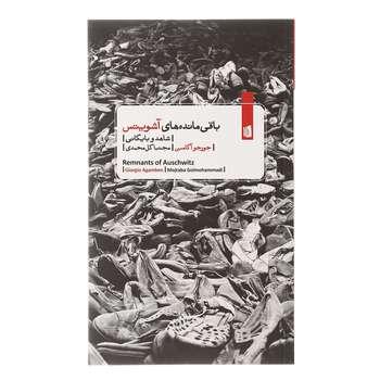 کتاب باقی مانده های آشویتس اثر جورجو آگامبن