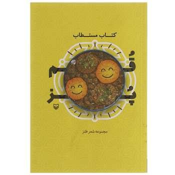 کتاب کتاب مستطاب قمپز اثر ناصر فیض