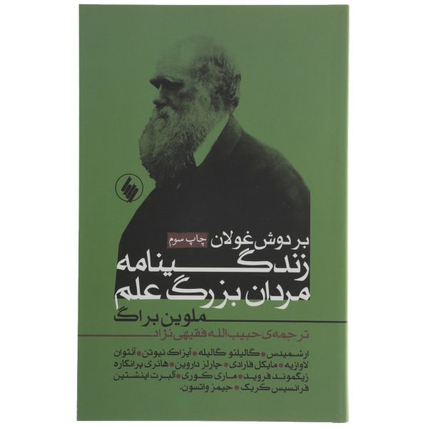 کتاب بر دوش غولان زندگینامه مردان علم اثر ملوین براگ