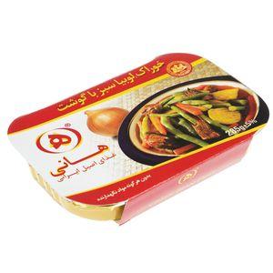 خوراک لوبیا سبز با گوشت هانی مقدار 285 گرم