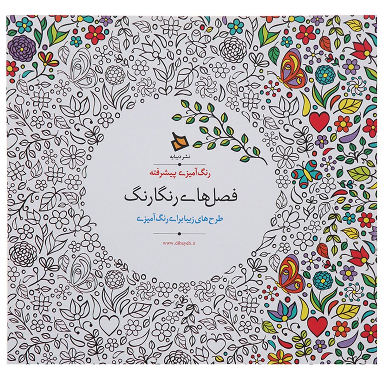 کتاب رنگ آمیزی پیشرفته فصل های رنگارنگ اثر اوزکان آرتاش
