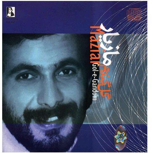 آلبوم موسیقی گل گندم - مازیار