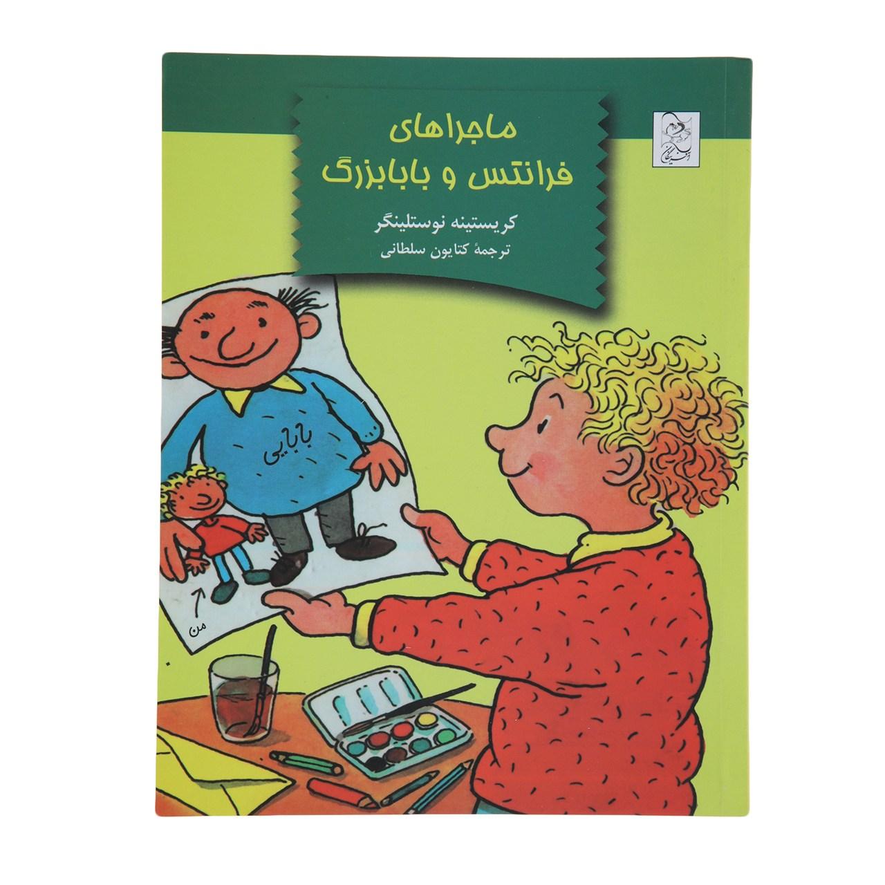 کتاب ماجراهای فرانتس و بابابزرگ اثر کریستینه نوستلینگر