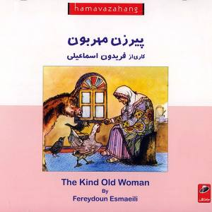 کتاب صوتی پیرزن مهربون