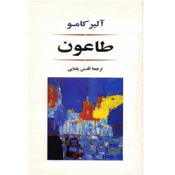 کتاب طاعون اثر آلبر کامو
