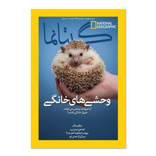 مجله نشنال جئوگرافیک فارسی - شماره 18