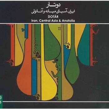 آلبوم موسیقی دوتار (ایران، آسیای میانه و آناتولی)