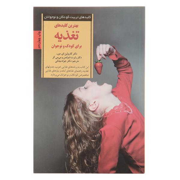 کتاب کلیدهای تغذیه برای کودک و نوجوان اثر کارولین ای مور