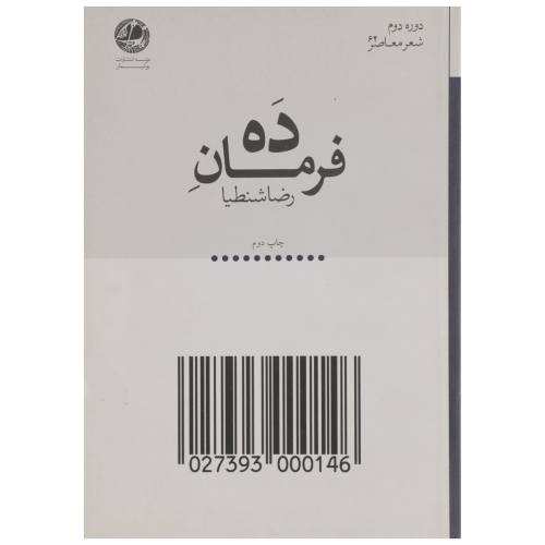 کتاب ده فرمان اثر رضا شنطیا
