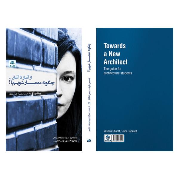کتاب چگونه معمار شویم اثر جین تنکارد