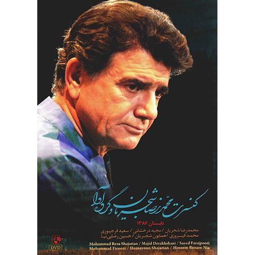 کنسرت محمدرضا شجریان و گروه آوا