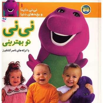 کتاب نی نی تو بهترینی اثر ناصر کشاورز