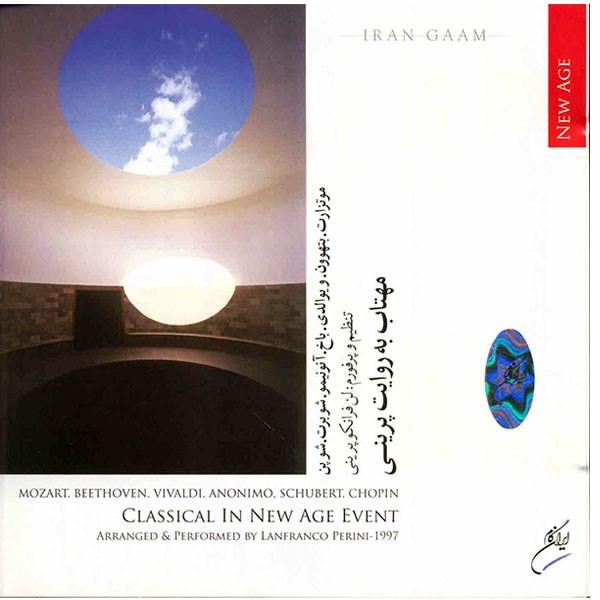 آلبوم موسیقی مهتاب به روایت پرینی