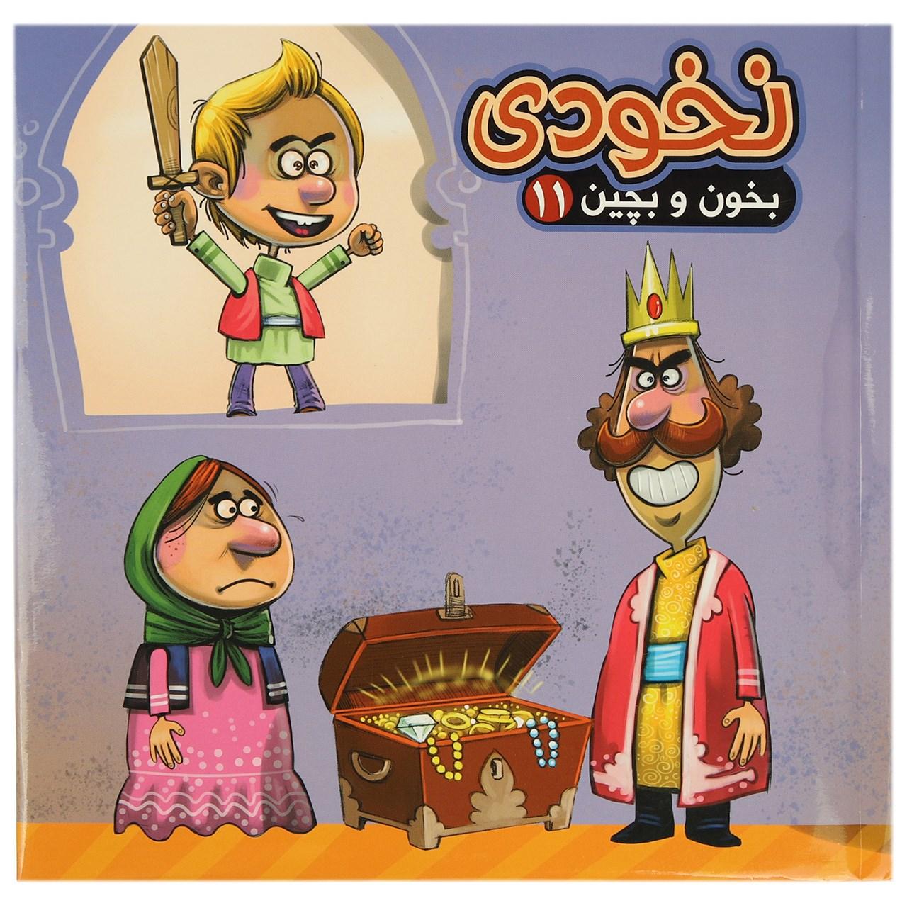 خرید                      کتاب بخون و بچین 11 نخودی اثر مهدی مردانی