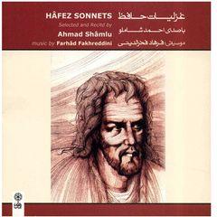 آلبوم موسیقی غزلیات حافظ اثر احمد شاملو
