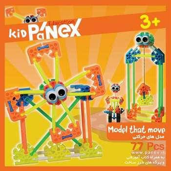 مجموعه آموزشی و حرکتی پانکس مدل حرکتی 77 تکه