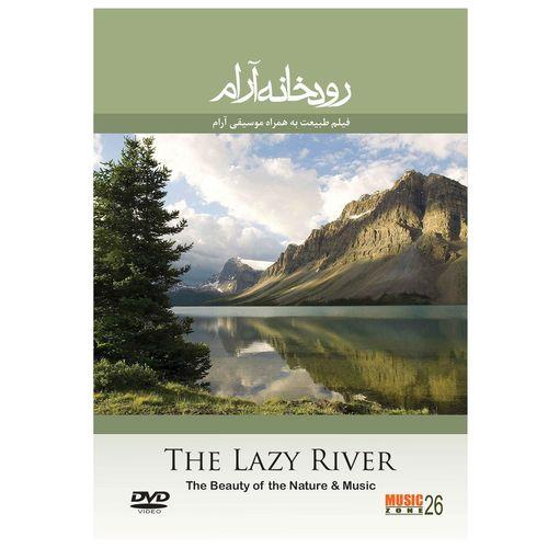 آلبوم تصویری رودخانه آرام  نما آهنگ نشر فرهنگ