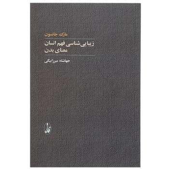 کتاب زیبایی شناسی فهم انسان اثر مارک جانسون