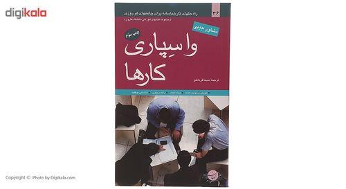 کتاب واسپاری کارها اثر مرکز آموزشی هاروارد