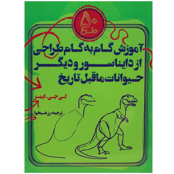 کتاب رنگ آمیزی آموزش گام به گام طراحی دایناسور  اثر لی جی ایمز