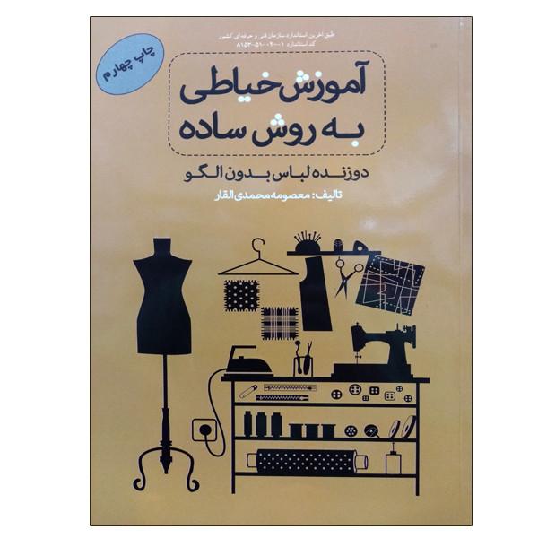کتاب آموزش خیاطی به روش ساده اثر معصومه محمدی القار نشر دانشگاهی فرهمند