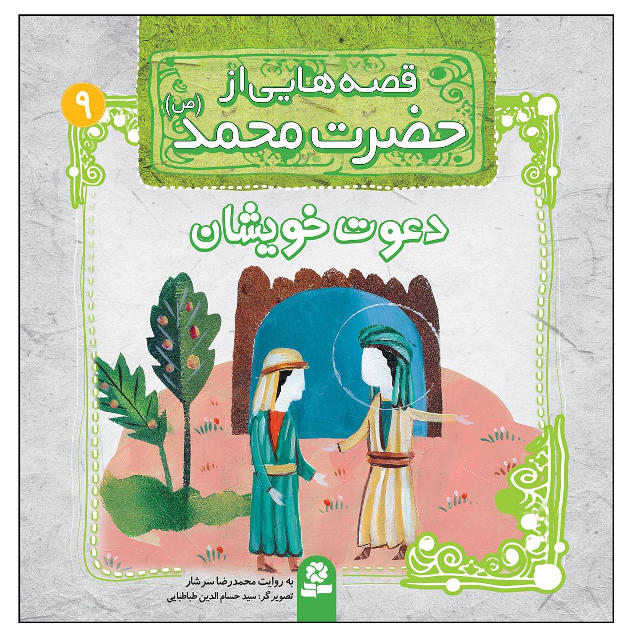 خرید                      کتاب قصه هایی از حضرت محمد (ص) 9 دعوت خویشان اثر محمد رضا سرشار انتشارات قدیانی