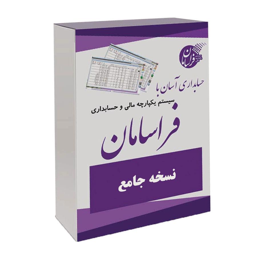 نرم افزار حسابداری نسخه جامع نشر فراسامان