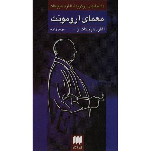 کتاب معمای آرومونت اثر آلفرد هیچکاک