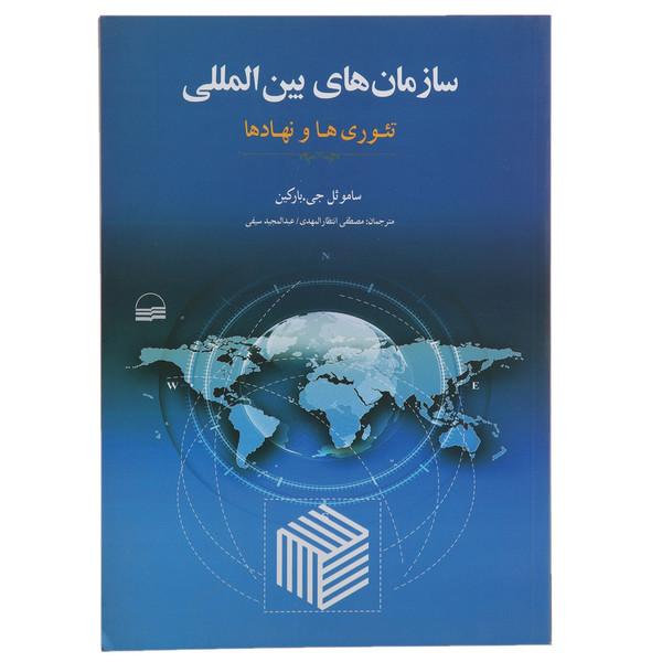 کتاب سازمان های بین المللی اثر ساموئل جی بارکین