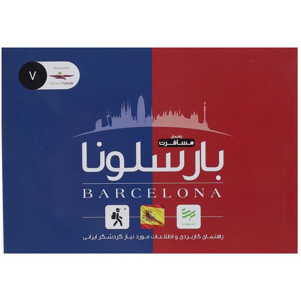 کتاب راهنمای مسافرت بارسلونا اثر امیر صرامی