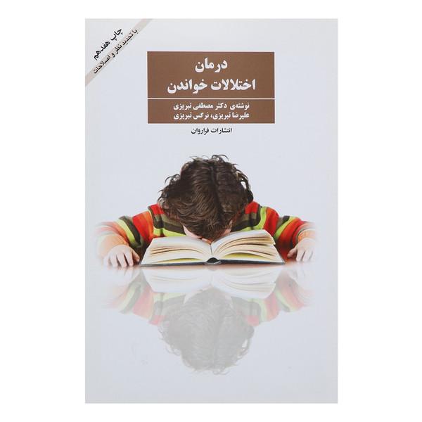 کتاب درمان اختلالات خواندن اثر مصطفی تبریزی