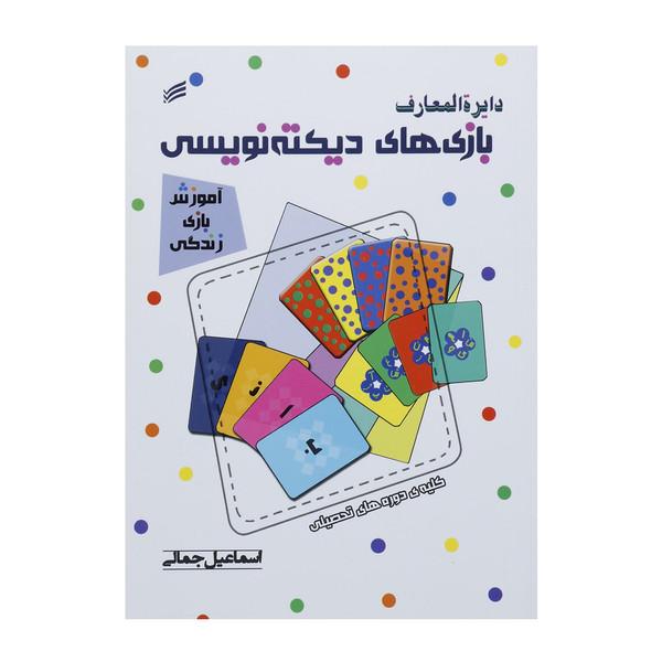 کتاب دایره المعارف بازی های دیکته نویسی اثر اسماعیل جمالی
