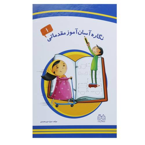 کتاب نگاره آسان آموز مقدماتی اثر منیژه نورمحمدی